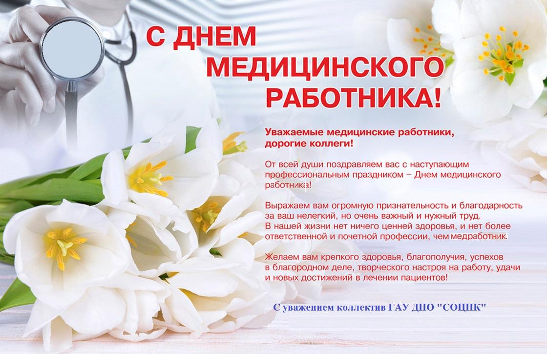 Поздравление медицинскому работнику
